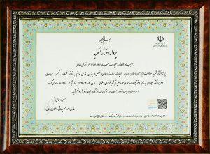 پروانه انتشار نشریه مطالعات ادبی متون اسلامی