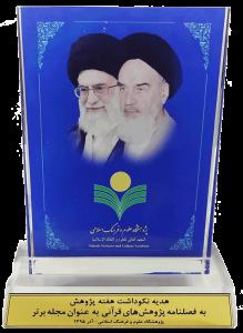 نکوداشت هفته پژوهش ۱۳۹۵- مجله برتر