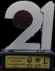 همایش ملی زبان شناسی و آموزش زبان فارسی