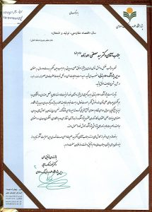حکم انتصاب رییس پژوهشکده اسلام تمدنی