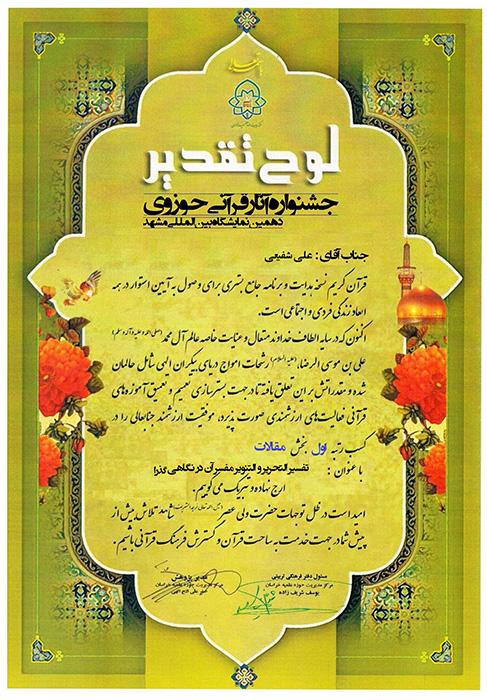 جشنواره آثار قرآنی حوزوی دهمین نمایشگاه بین المللی مشهد