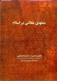 سنتهای عقلانی در اسلام