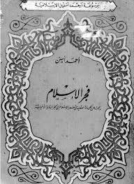 فجر الاسلام: یبحث عن الحیاه العقلیه فی صدر الاسلام الی آخر الدوله الامویه