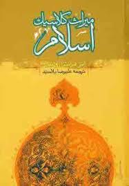 میراث کلاسیک اسلام