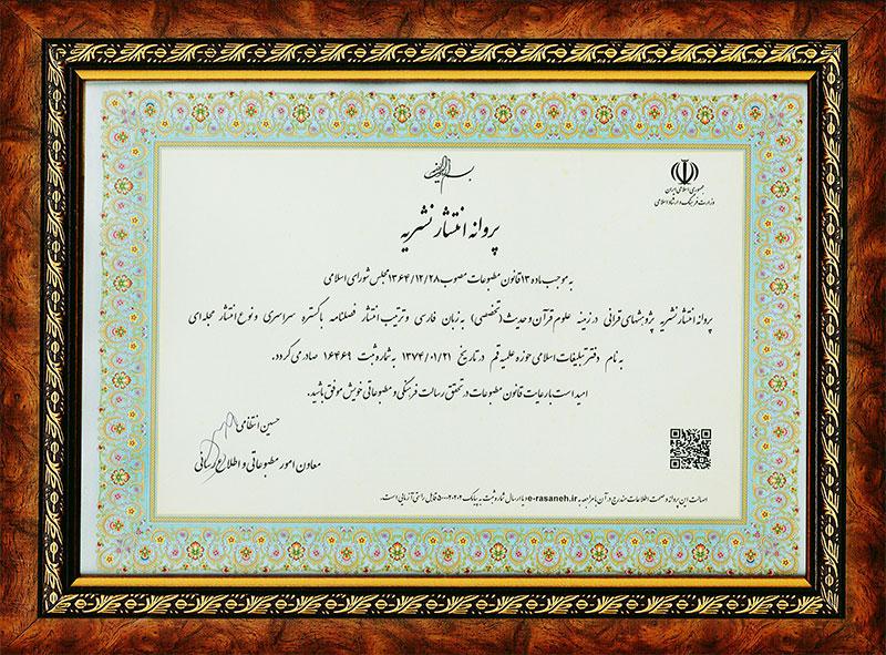 پروانه انتشار نشریه پژوهش های قرآنی