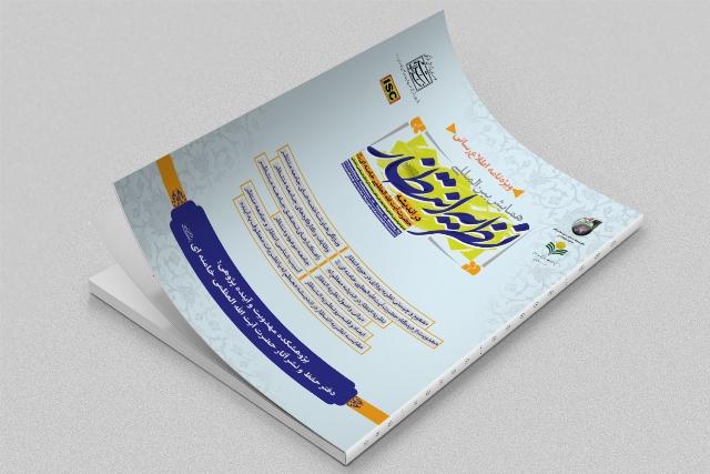ویژه نامه الکترونیکی همایش بین المللی نظریه انتظار در اندیشه حضرت آیت الله العظمی خامنه ای منتشر شد+ دانلود