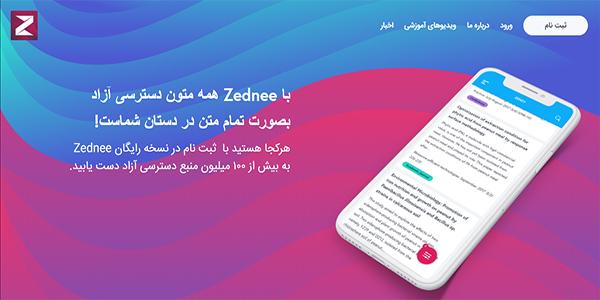 دسترسی به پایگاه زدنی Zednee
