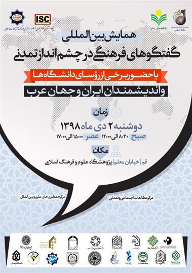 همایش بین المللی «گفتگوهای فرهنگی در چشم انداز تمدنی ایران و جهان عرب» برگزار می گردد.