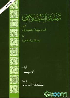 تمدن اسلامی در قرن چهارم هجری ،یا، (رنسانس اسلامی)