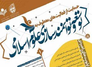 حمایت از فعالیتهای معطوف به توسعه و توانمندسازی علوم اسلامی