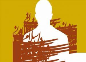 مطالعات میانرشتهای قرآن؛ شاهکلید اسلامیسازی علوم انسانی