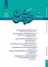 فصلنامه مطالعات متون ادبی- شماره ۸