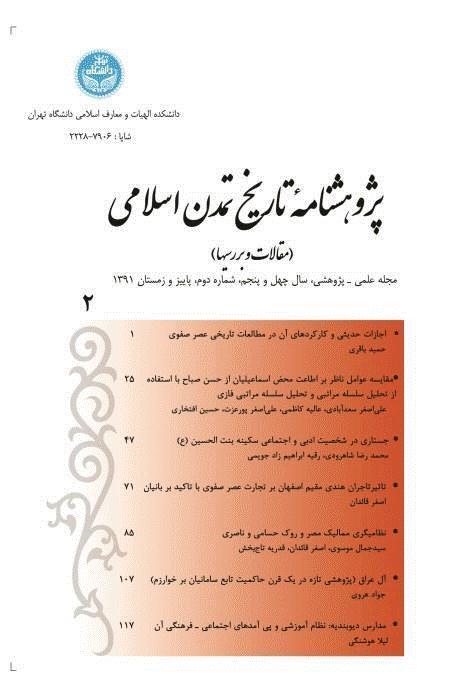 دو فصلنامه علمی- پژوهشی پژوهشنامه تاریخ تمدن اسلامی