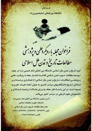 دوفصلنامه علمی تخصصی مطالعات تاریخ و تمدن ملل اسلامی