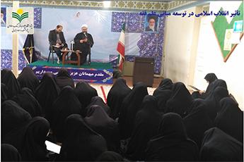 تأثیر انقلاب اسلامی در توسعه مبانی فقه – تصاویر