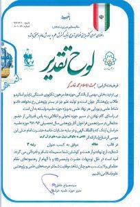 رتبه ۳- مقاله نگاهی به چگونگی نزول سوره های قرآن کریم- دکتر محمد خامه گر