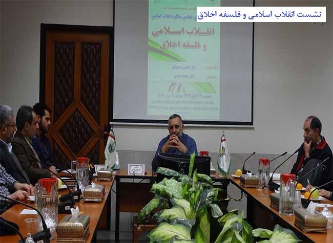 نشست انقلاب اسلامی و فلسفه اخلاق- تصاویر