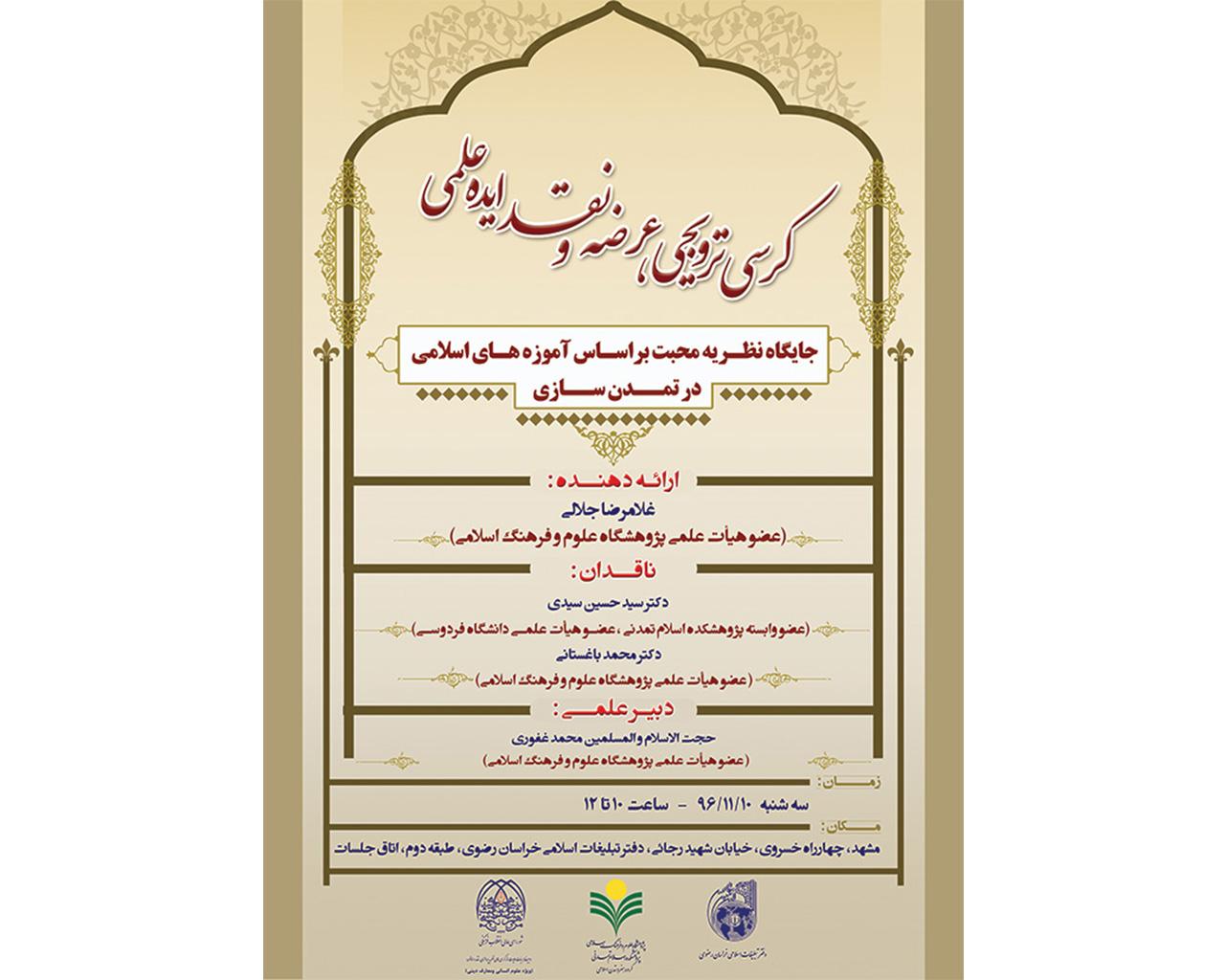 کرسی ترویجی، عرضه و نقد ایده علمی جایگاه نظریه محبت براساس آموزه های اسلامی در تمدن اسلامی برگزار می گردد.