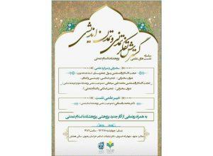 سلسله نشست های علمی گسترش تفکر تمدنی و تمدن اندیشی پژوهشکده اسلام تمدنی برگزار می گردد.