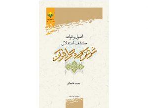 کتاب اصول و قواعد کشف استدلالی غرض سوره های قرآن نوشته دکتر محمد خامه گر به چاپ رسید.