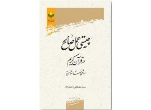 کتاب چیستی عمل صالح در قرآن کریم روشی معناشناختی نوشته دکتر سیدمصطفی احمدزاده به چاپ رسید.