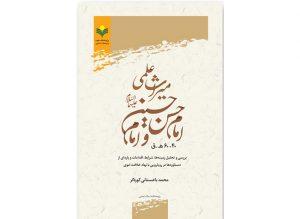 نسخه الکترونیکی کتاب «میراث علمیامام حسن و امام حسین ع » منتشر شد.