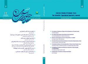 شماره ششم فصلنامه مطالعات متون ادبی اسلامی انتشار یافت.
