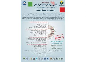 همایش بین المللی گفتگوهای فرهنگی در چشم انداز تمدنی ایران و جهان عرب