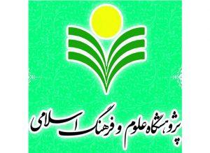 پژوهشگاه علوم و فرهنگ اسلامی به عنوان مرکز پژوهشی برگزیده انتخاب شد.