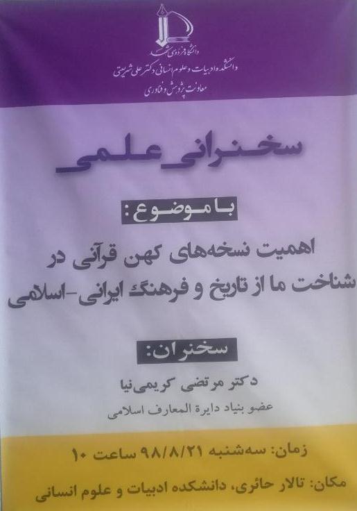 سخنرانی علمی با موضوع اهمیت نسخه های کهن قرآنی در شناخت ما از تاریخ و فرهنگ ایرانی- اسلامی