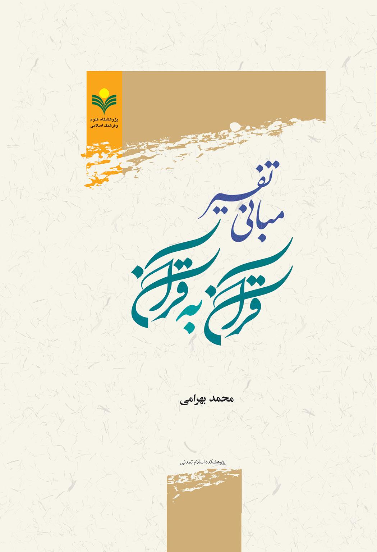 مبانی تفسیر قرآن به قرآن