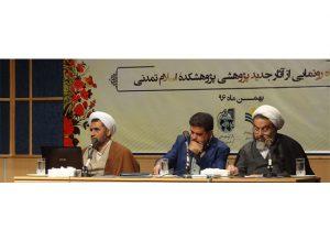 سلسله نشست های علمی گسترش تفکر تمدنی و تمدن اندیشی پژوهشکده اسلام تمدنی برگزار شد.