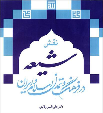 نقش شیعه در فرهنگ و تمدن اسلام و ایران