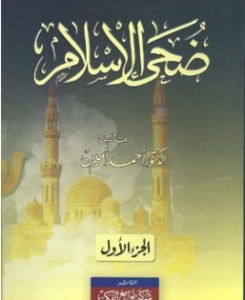 ضحی الاسلام
