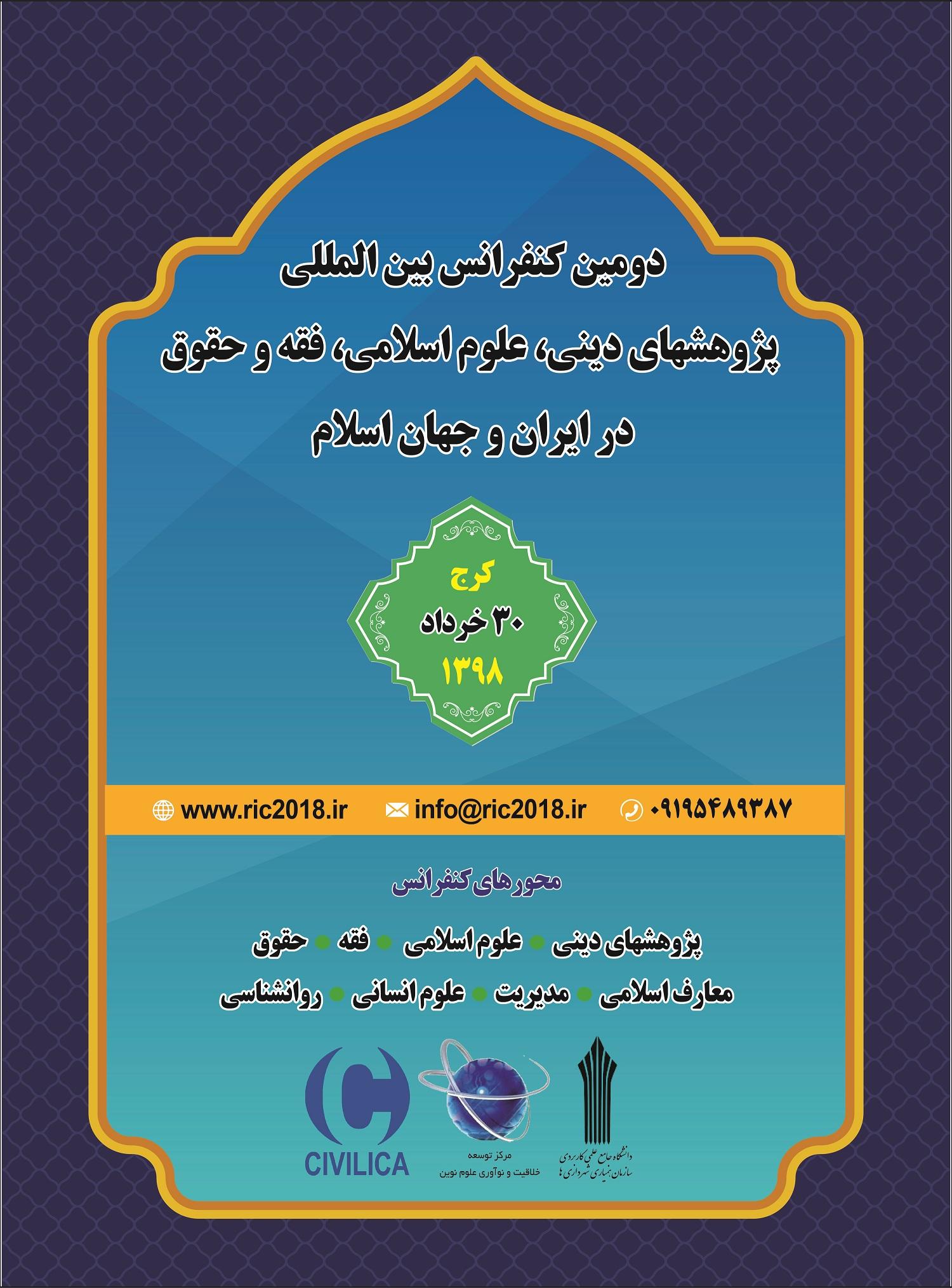 دومین کنفرانس بین المللی پژوهشهای دینی، علوم اسلامی، فقه و حقوق در ایران و جهان اسلام