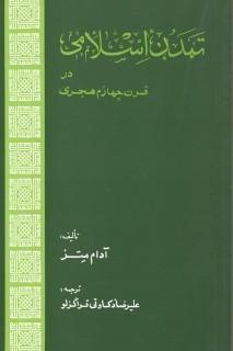 تمدن اسلامی در قرن چهارم هجری