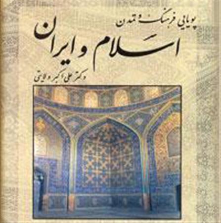 پویایی فرهنگ و تمدن اسلام و ایران