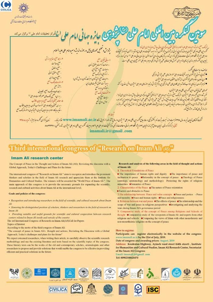سومین کنگره بین المللی امام علی(ع) پژوهی بامعرفی جایزه جهانی امام علی علیه السلام