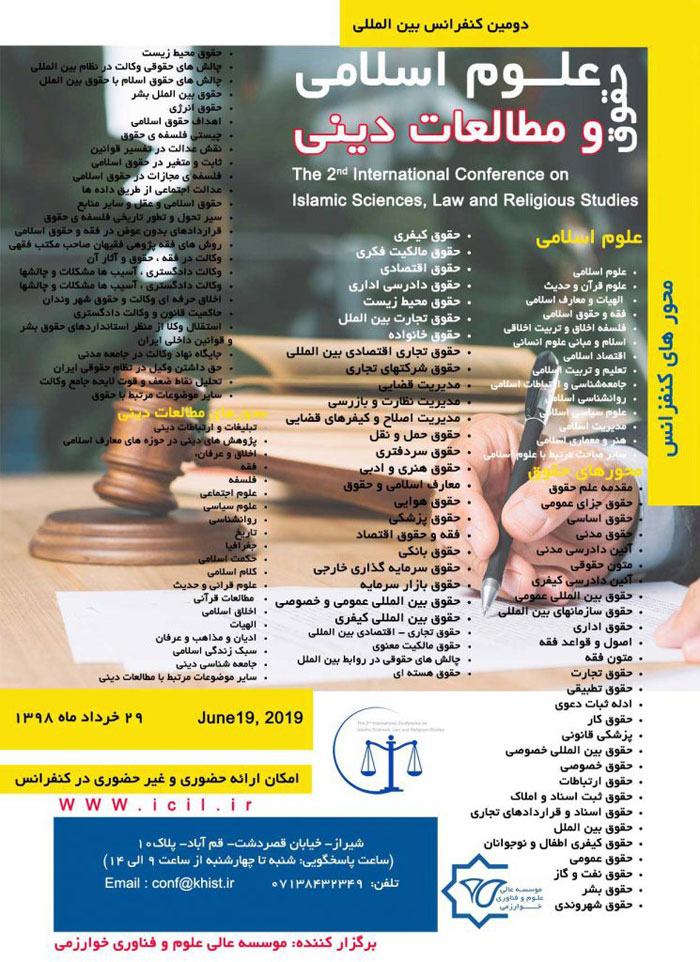 دومین کنفرانس بین المللی علوم اسلامی، حقوق و مطالعات دینی