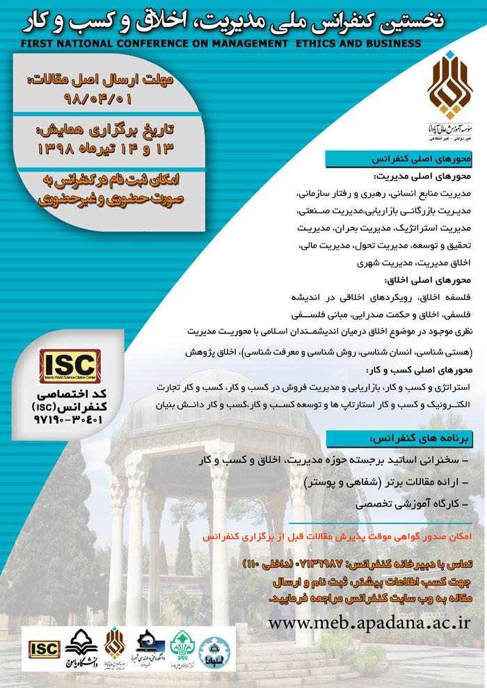 نخستین کنفرانس ملی مدیریت، اخلاق و کسب و کار