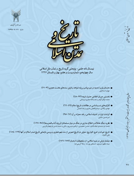 دو فصلنامه تاریخ و تمدن اسلامی