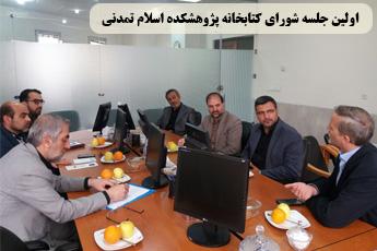 اولین جلسه شورای کتابخانه