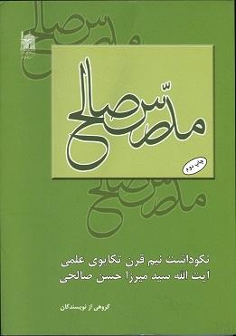 2مدرس صالح