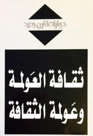 ثقافه العولمه و عولمه الثقافه