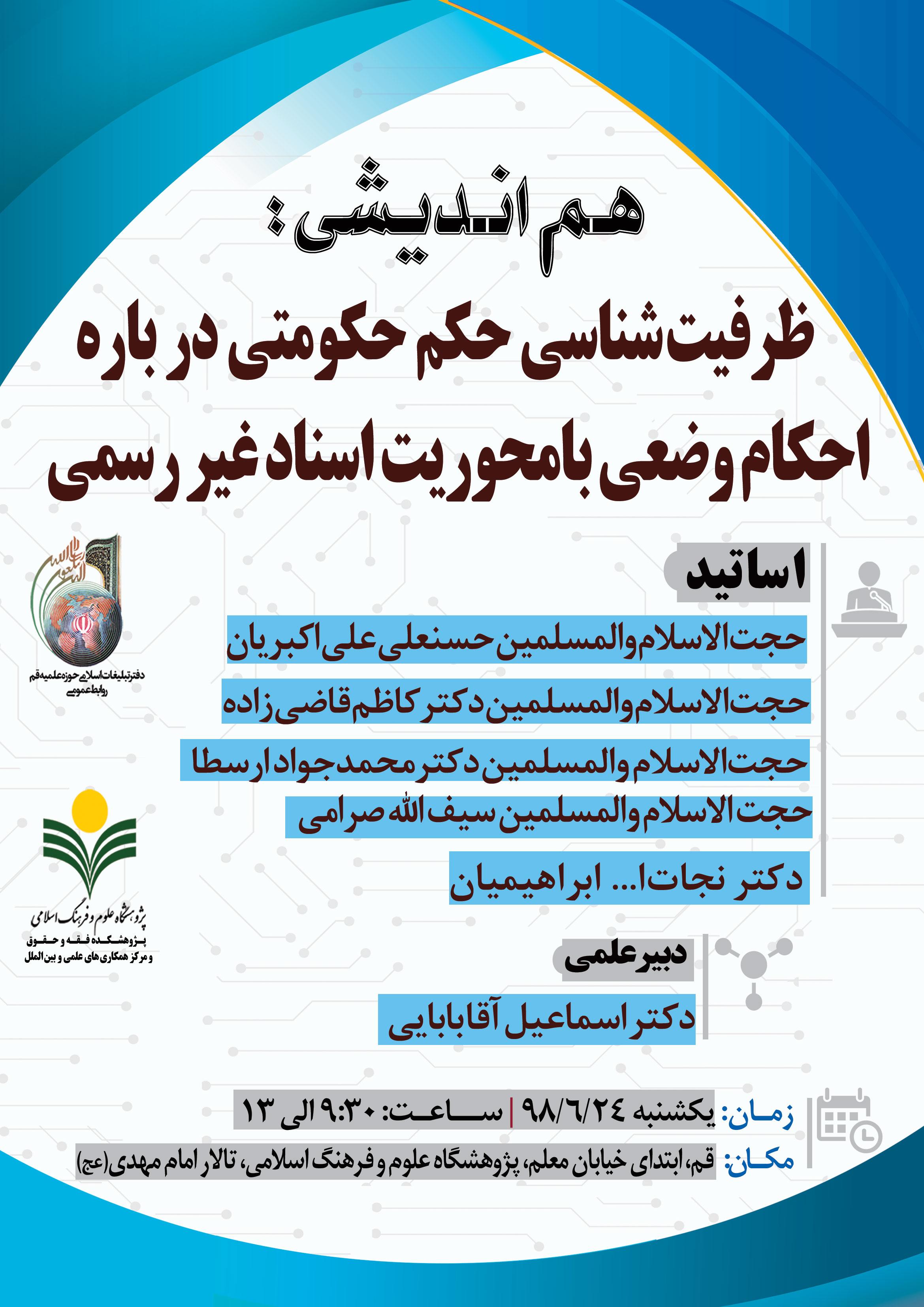 ظرفیت شناسی حکم حکومتی در باره احکام وضعی با محوریت اسناد غیر رسمی