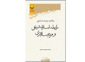 نسخه الکترونیکی کتاب «مطالعۀ جامعه شناختی رابطۀ اسلام شیعی و مردم سالاری » منتشر شد.