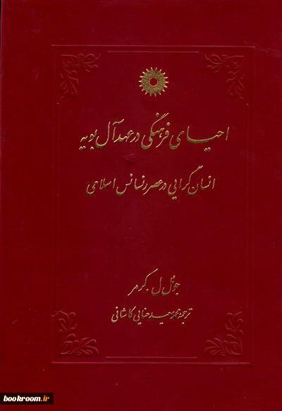 احیای فرهنگی در عهد آل بویه: انسانگرایی در عصر رنسانس اسلامی