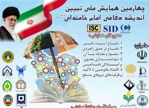 چهارمین همایش ملی تبیین اندیشه دفاعی امام خامنهای(مدظلهالعالی) برگزار میشود