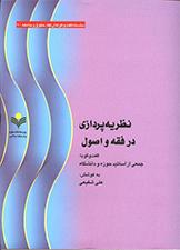 کتاب «نظریه پردازی در فقه و اصول»- آثار منتشر شده