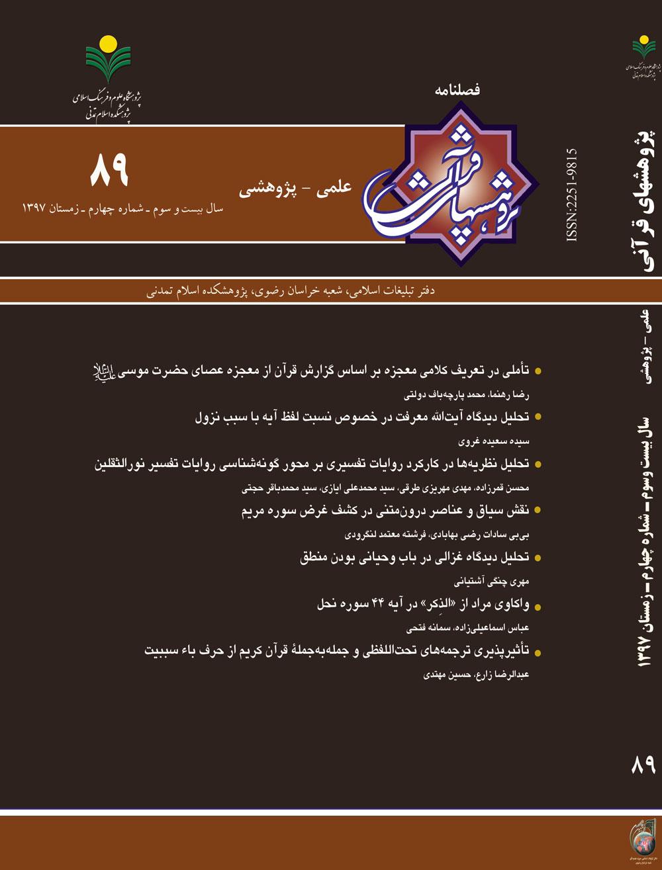 راهنمای نویسندگان فصلنامه پژوهش های قرآنی